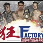 Aitor Javier luchará en Hong Kong